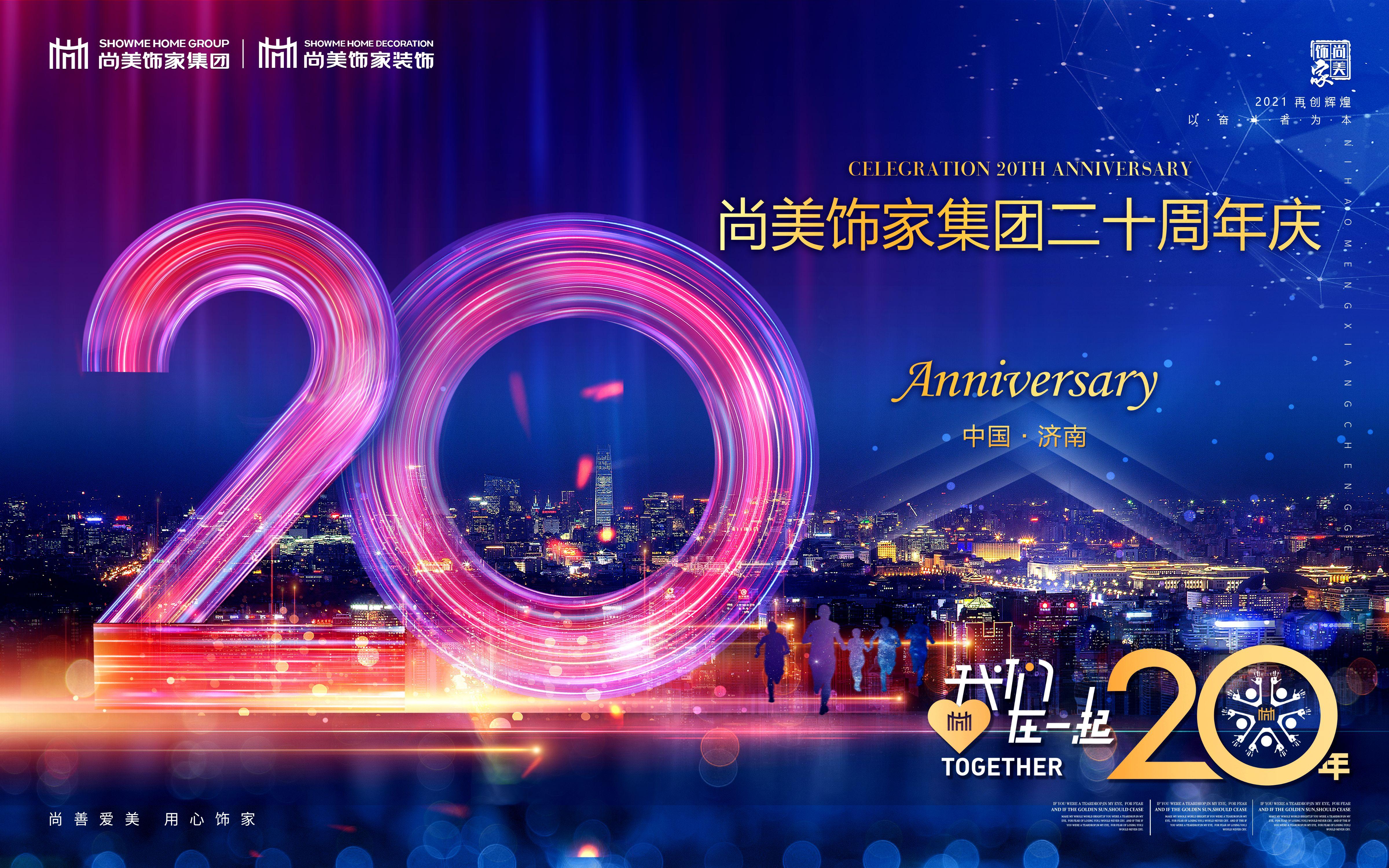 20周年店庆