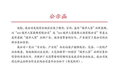 尚美饰家已终止品牌合作公司名单公告